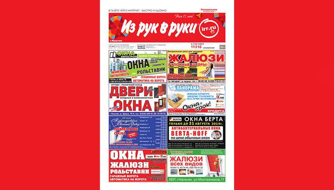 Владелец «Из рук в руки» сообщил о закрытии бизнеса в России ... fc8276e4b31