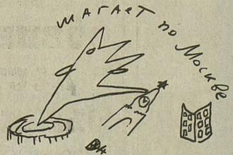 Рисунок Вячеслава Курицына к его статье «Двести десять шагов». Газета «Сегодня», 25 апреля 1995