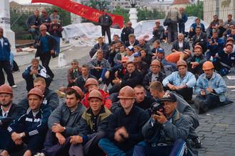 Шахтерский пикет на Горбатом мосту у Белого дома, 1998 год