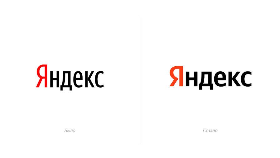Яндекс поменял логотип впервые за 13 лет