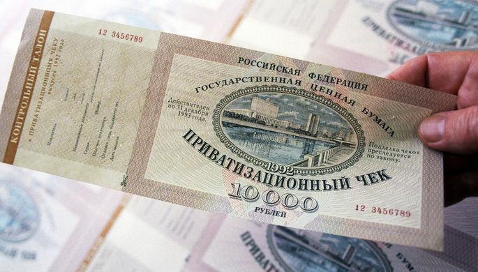 Продали за бесценок: как прошла приватизация в России