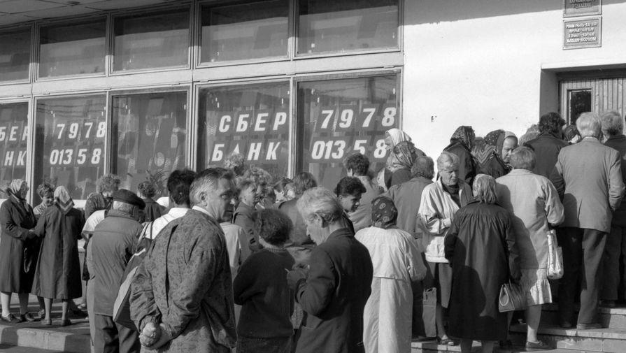 26 лет назад в России провели денежную реформу, разрушив доверие к рублю