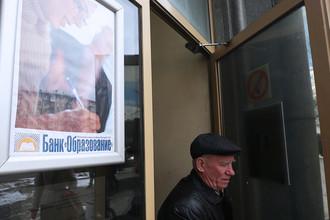 Отделение банка «Образование» в Москве, март 2017 года