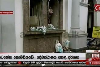 Последствия серии взрывов в церкви в Коломбо, Шри Ланка, 21 апреля 2019 года