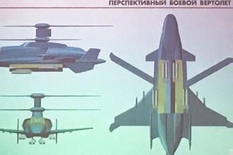 Новый российский боевой вертолет: что известно