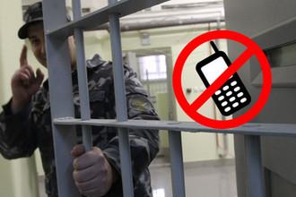 «Звонят подельникам»: как заглушить связь в тюрьмах