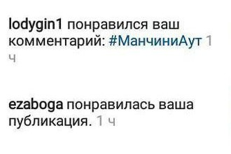 Лодыгин, #МанчиниАут
