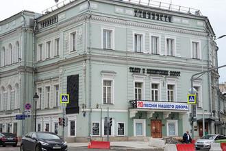 Здание Московского государственного театра «У Никитских ворот» на Большой Никитской улице в Москве, 2016 год