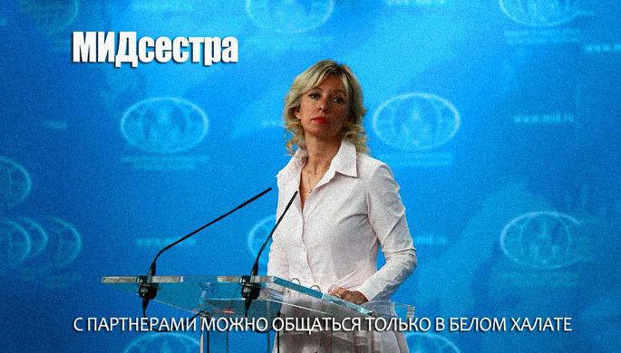 МИД: ЕС обвиняет Россию и забывает про Украину