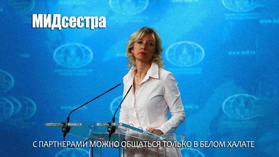 Захарова предстала «Мидсестрой», пообещав всех вылечить - Газета.Ru