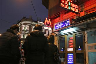 Пункт обмена валюты на Тверской улице в Москве