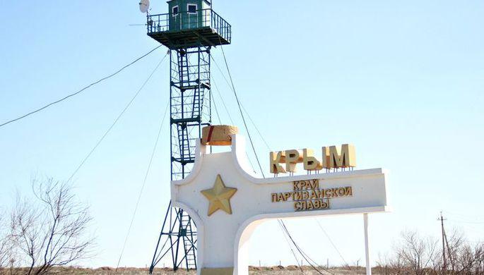 Стелла «Крым- край Партизанской славы» возле пункта пропуска «Джанкой» на границе России и Украины, 2019 год
