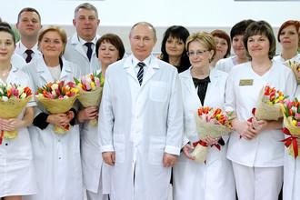 Президент РФ Владимир Путин фотографируется с сотрудниками нового перинатального центра городской больницы №1 в Брянске