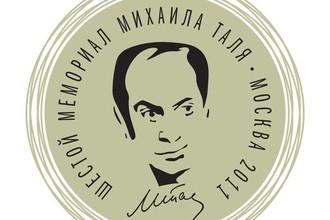 В Москве пройдет Мемориал Таля