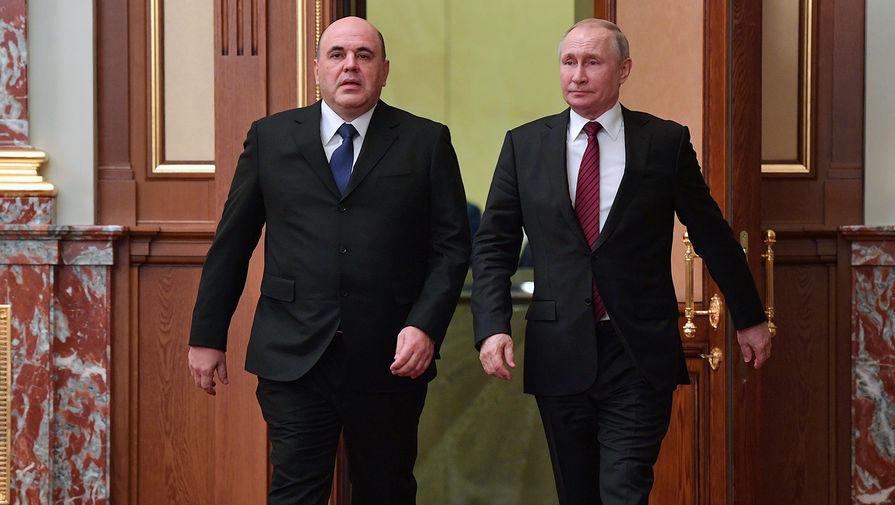 Президент России Владимир Путин и председатель правительства России Михаил Мишустин, январь 2020 года