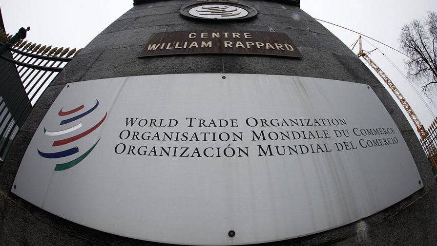 США заподозрили Россию в нарушении норм ВТО