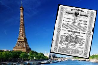 Царские долги: что требуют французы от России