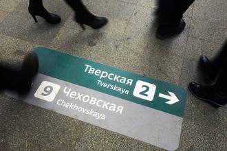 Напольная навигация появится на 49 станциях московского метро