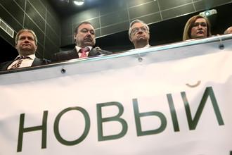 Геннадий Гудков (второй слева) во время объединительного съезда партии «Альянс Зеленых»