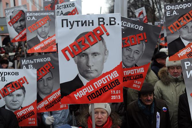 «Марш против подлецов» в центре Москвы