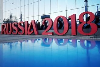 Чемпионат мира — 2018 по футболу пройдет в России