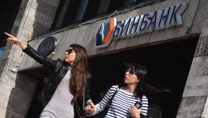 Кровные деньги: Бинбанк делится активами