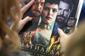 Постер к фильму Алексея Учителя «Матильда» (2017)