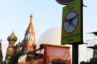 Знак «Бесполетная зона», установленный на Красной площади в Москве