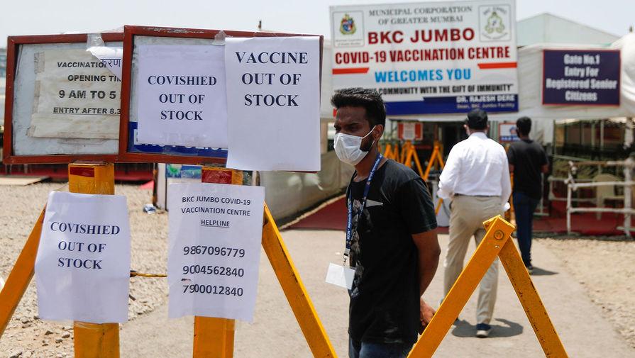 Объявления об отсутствии вакцины около центра вакцинации в Мумбаи, 20 апреля 2021 года