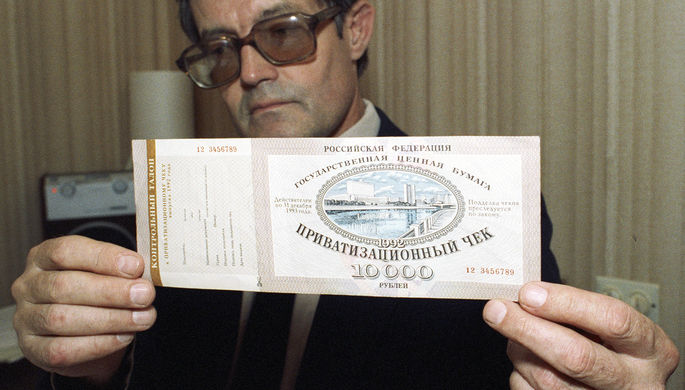 Приватизационный чек образца 1992 года