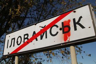 Дорожный знак, обозначающий конец населенного пункта, на выезде из города Иловайска Донецкой области, 2014 год