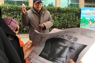 Газета с заголовком «Контратака аутсайдера» после выборов в США. Пекин, 10 ноября 2016 года