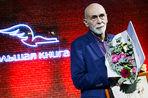 Победителем премии «Большая книга» стал Леонид Юзефович с романом «Зимняя дорога»