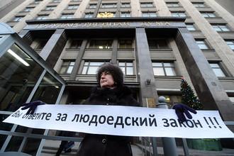 Госдума рассмотрит законопроект «имени Димы Яковлева» в третьем чтении