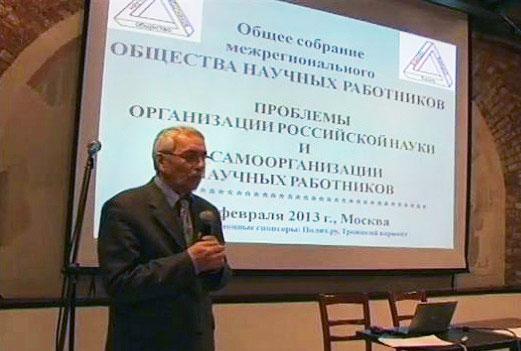 Научные работники в Москве обсудили липовые диссертации  Общество научных работников ОНР позиционирует себя как сообщество ученых