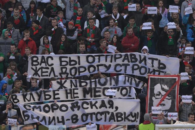 Болельщики «Локомотива» выступили с акцией против президента клуба и главного тренера команды