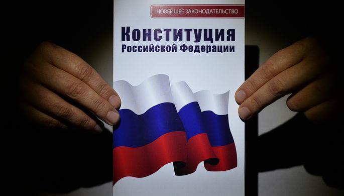 Изменение Конституции: россияне оценили предложение президента