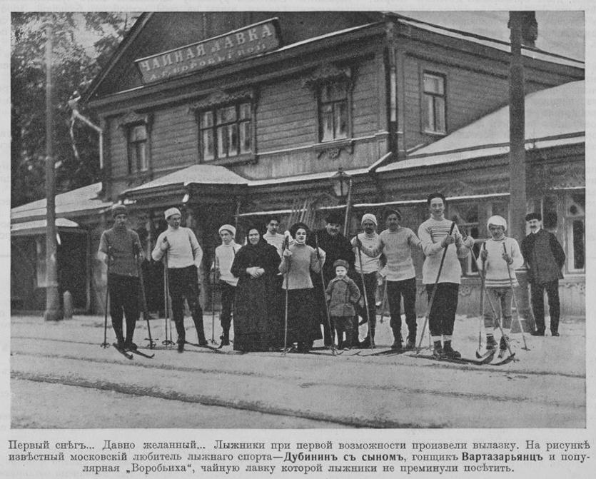 Сокольнический клуб лыжников около чайной лавки Воробьевой. В центре М. С. Дубинин с сыном Дмитрием
