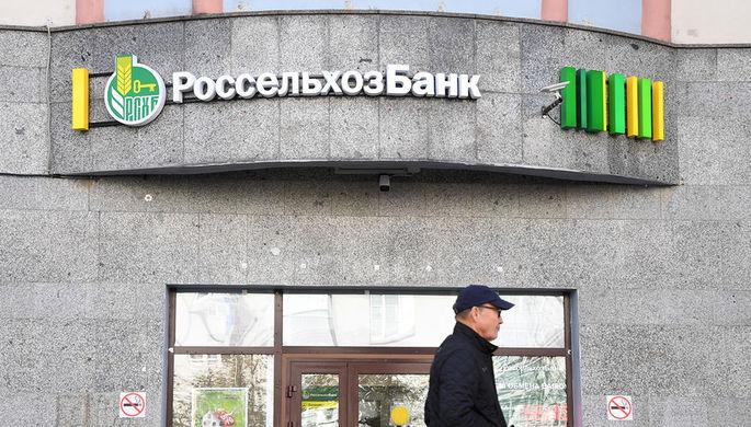 Против санкций: РСХБ вышел на рынок валютных бондов