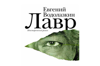 Фрагмент обложки книги «Лавр»