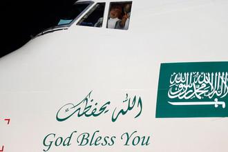 Самолет короля Саудовской Аравии Сальмана бен Абдель Азиза Аль Сауда в аэропорту Внуково, 4 октября 2017 года