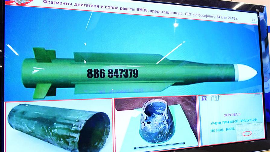 Радар не работал: суд по MH17 не дождался данных от Украины