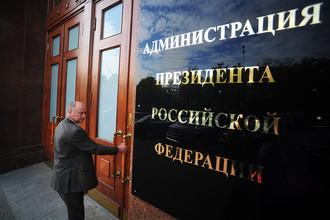 В России должен быть принят отдельный закон об администрации президента