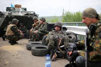Бойцы украинской армии в пригороде Славянска