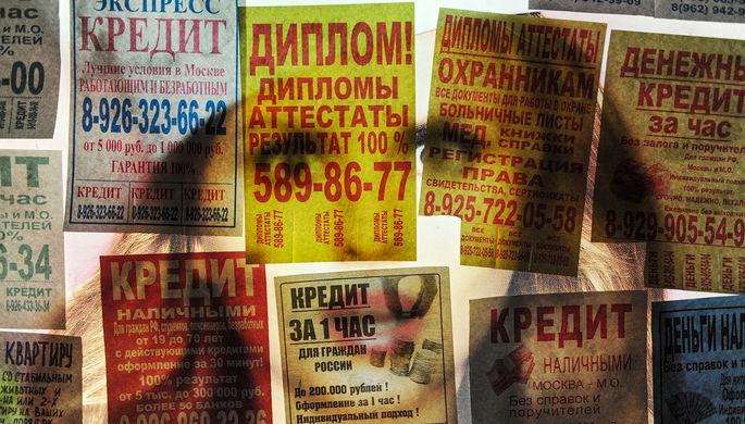 Не вылезая из долгов: россияне увязли в кредитах