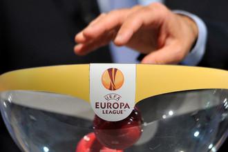 Жеребьевка плей-офф Лиги Европы