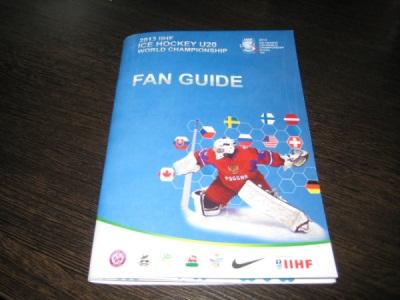 Фан-гайд чемпионата мира — наиболее информативный на турнире