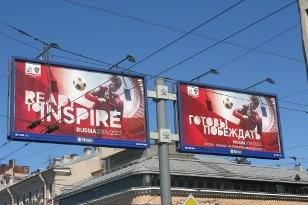 Андрей Аршавин на плакате