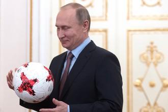 Президент Путин и футбольный мяч «Красава»