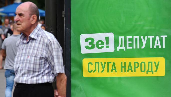 Агитационный плакат партии Владимира Зеленского «Слуга Народа» на одной из улиц Львова, июль 2019 года